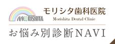 モリシタ歯科医院 お悩み別診断 NAVI